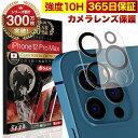 iPhone12 Pro Max カメラフィルム カメラカバー ガラスフィルム 全面保護 10H ガラスザムライ カメラ保護 アイフォン …