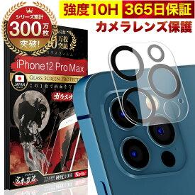 【10%OFFクーポン配布中】iPhone12 Pro Max カメラフィルム カメラカバー ガラスフィルム 全面保護 10H ガラスザムライ カメラ保護 アイフォン iPhone 12 ProMax カメラレンズ 保護フィルム OVER`s オーバーズ iPhone12ProMax TP01