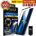 【 365日完全保証 ブルーライトカット 】 Xperia 5 II SO-52A SOG02 5G ガラスフィルム 全面保護フィルム Xperia5II …