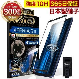 Xperia 5 II SO-52A SOG02 5G ガラスフィルム 全面保護フィルム Xperia5II ブルーライト32%カット 目に優しい ブルーライトカット 10H ガラスザムライ フィルム 液晶保護フィルム OVER`s オーバーズ 黒縁 TP01