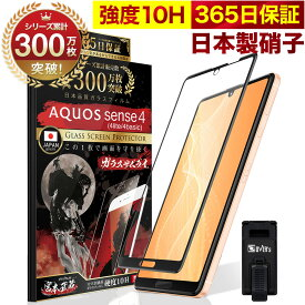 AQUOS Sense4 4lite 4basic SH-41A sense 5G 全面保護 ガラスフィルム 保護フィルム フィルム 全面吸着タイプ 10H ガラスザムライ アクオス 全面 保護 液晶保護フィルム OVER`s オーバーズ 黒縁 TP01