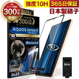 【10%OFFクーポン配布中】AQUOS Sense4 4lite 4basic SH-41A sense 5G ガラスフィルム 全面保護フィルム ブルーライト32%カット 目に優しい ブルーライトカット 10H ガラスザムライ フィルム 液晶保護フィルム OVER`s オーバーズ 黒縁 TP01