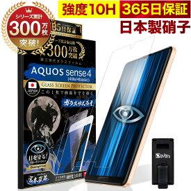 【10%OFFクーポン配布中】AQUOS Sense4 4lite 4basic SH-41A sense 5G ガラスフィルム 保護フィルム ブルーライト32%カット 目に優しい ブルーライトカット 10H ガラスザムライ フィルム 液晶保護フィルム OVER`s オーバーズ TP01