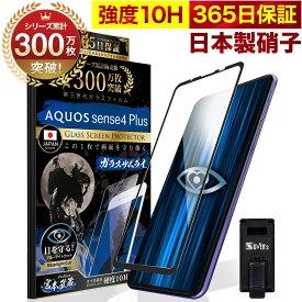 【10%OFFクーポン配布中】AQUOS sense4 Plus ガラスフィルム 全面保護フィルム ブルーライト32%カット 目に優しい ブルーライトカット 10H ガラスザムライ フィルム 液晶保護フィルム OVER`s オーバーズ 黒縁 TP01