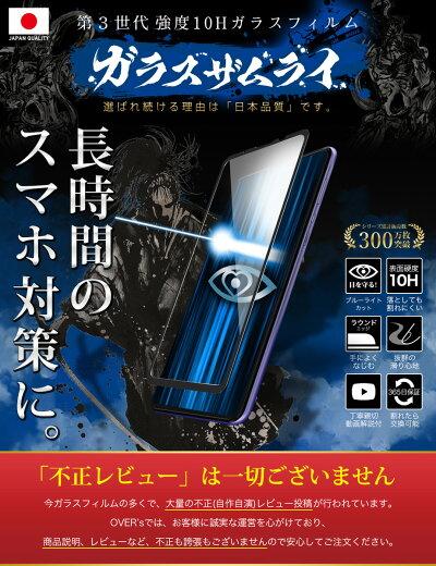 【365日完全保証ブルーライトカット】AQUOSsense4Plusガラスフィルム全面保護フィルムブルーライト32%カット目に優しい10Hガラスザムライフィルム液晶保護フィルムOVER`sオーバーズ黒縁TP01