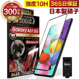 Galaxy A51 5G SC-54A SCG07 全面保護 ガラスフィルム 保護フィルム フィルム 全面吸着タイプ 10H ガラスザムライ ギャラクシー 全面 保護 液晶保護フィルム OVER`s オーバーズ 黒縁 TP01