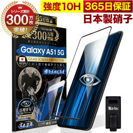 【10%OFFクーポン配布中】Galaxy A51 5G SC-54A SCG07 ガラスフィルム 全面保護フィルム ブルーライト32%カット 目に優しい ブルーライトカット 10H ガラスザムライ フィルム 液晶保護フィルム OVER`s オーバーズ 黒縁 TP01
