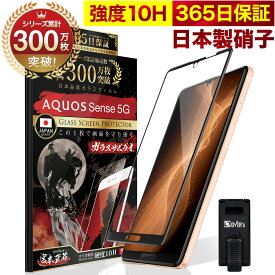 【10%OFFクーポン配布中】AQUOS Sense 5G SH-53A SHG03 A004SH 全面保護 ガラスフィルム 保護フィルム フィルム 全面吸着タイプ 10H ガラスザムライ アクオス 全面 保護 液晶保護フィルム OVER`s オーバーズ 黒縁 TP01