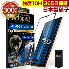 【10%OFFクーポン配布中】AQUOS Sense 5G SH-53A SHG03 A004SH ガラスフィルム 全面保護フィルム ブルーライト32%カット 目に優しい ブルーライトカット 10H ガラスザムライ フィルム 液晶保護フィルム OVER`s オーバーズ 黒縁 TP01