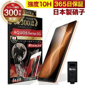 AQUOS Sense 5G SH-53A SHG03 A004SH ガラスフィルム 保護フィルム フィルム 10H ガラスザムライ アクオス 液晶保護フィルム OVER`s オーバーズ TP01