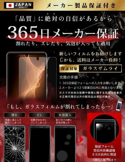【10%OFFクーポン配布中】AQUOSSense44lite4basicSH-41Asense5Gガラスフィルム保護フィルムフィルム10Hガラスザムライアクオス液晶保護フィルムOVER`sオーバーズTP01