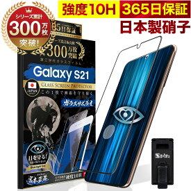 Galaxy S21 5G SC-51B SCG09 ガラスフィルム 全面保護フィルム 指紋認証対応 ブルーライト32%カット 目に優しい ブルーライトカット 10H ガラスザムライ フィルム 液晶保護フィルム OVER`s オーバーズ 黒縁 TP01
