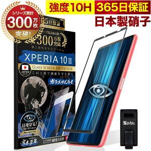 Xperia 10 III SO-52B SOG04 ガラスフィルム 全面保護フィルム ブルーライト32%カット 目に優しい ブルーライトカット 10H ガラスザムライ フィルム 液晶保護フィルム OVER`s オーバーズ 黒縁 TP01