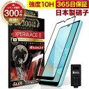 Xperia Ace II 2 SO-41B 全面保護 ガラスフィルム 保護フィルム フィルム 10H ガラスザムライ エクスペリアエース 全…
