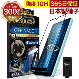 Xperia Ace II 2 SO-41B ガラスフィルム 全面保護フィルム ブルーライト32%カット 目に優しい ブルーライトカット 10H ガラスザムライ フィルム 液晶保護フィルム OVER`s オーバーズ 黒縁 TP01