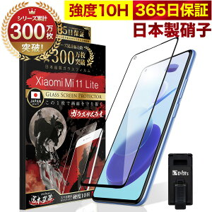 Xiaomi Mi 11 Lite 5G 全面保護 ガラスフィルム 保護フィルム フィルム 10H ガラスザムライ シャオミ 全面 保護 液晶保護フィルム OVER`s オーバーズ 黒縁 TP01