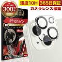 iPhone13 カメラフィルム カメラカバー ガラスフィルム 全面保護 10H ガラスザムライ カメラ保護 アイフォン iPhone 1…