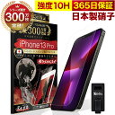 iPhone13 Pro ガラスフィルム 保護フィルム フィルム 10H ガラスザムライ アイフォン iPhone 13 Pro Pro 液晶保護フィ…