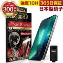 iPhone13 Pro Max ガラスフィルム 保護フィルム フィルム 10H ガラスザムライ アイフォン iPhone 13 ProMax 液晶保護…
