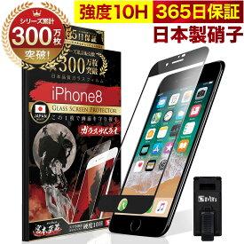 【10%OFFクーポン配布中】iPhone8 / iPhone7 全面保護 ガラスフィルム 保護フィルム フィルム 全面吸着タイプ 10H ガラスザムライ アイフォン 8 7 全面 保護 液晶保護フィルム OVER`s オーバーズ 黒縁 TP01