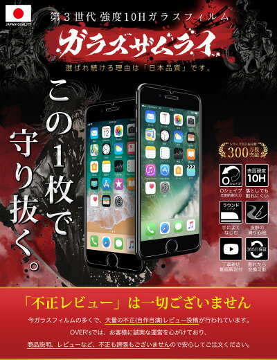 【365日完全保証】iPhone7ガラスフィルム保護フィルムフィルム日本製ガラス素材10Hガラスザムライアイフォン7液晶保護フィルムOVER`sオーバーズ