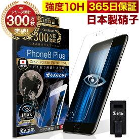 【10%OFFクーポン配布中】iPhone8 Plus / iPhone7 Plus ガラスフィルム 保護フィルム ブルーライト32%カット 目に優しい ブルーライトカット iphone 8プラス 7プラス 10H ガラスザムライ フィルム 液晶保護フィルム OVER`s オーバーズ TP01