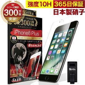 【10%OFFクーポン配布中】iPhone8 Plus / iPhone7 Plus ガラスフィルム 保護フィルム フィルム 10H ガラスザムライ アイフォン 8 7 Plus iphone 8プラス 7プラス 液晶保護フィルム OVER`s オーバーズ TP01