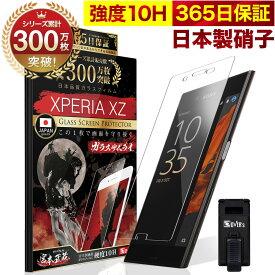 Xperia XZs / XZ SO-01J SOV34 SO-03J SOV35 602SO ガラスフィルム 保護フィルム フィルム 10H ガラスザムライ エクスペリア 液晶保護フィルム OVER`s オーバーズ TP01