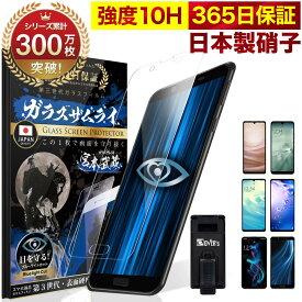 AQUOS ガラスフィルム フィルム R5G ( SH-51A ) sense2 ( SHV43 SH-01L SH-M08 ) ブルーライトカット R2 R compact sense 10H ガラスザムライ OVER`s オーバーズ