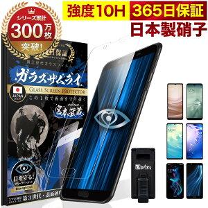 AQUOS ガラスフィルム フィルム sense 5G sense4 4lite 4basic R5G sense2 ブルーライトカット R2 R compact sense 10H ガラスザムライ OVER`s オーバーズ