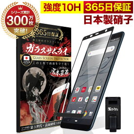 arrows ガラスフィルム フィルム 全面 保護 arrows 5G F-51A Be3 F-02L 3D 全面保護フィルム 保護フィルム 10H ガラスザムライ アローズ OVER`s オーバーズ 黒縁