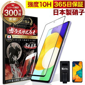 GALAXY S20 S20+ A30 NOTE10+ S10 S10+ S9 S9+ S8 S8+ ガラスフィルム フィルム 全面 保護 プラス SCV43 SC-01M SCV45 3D 全面保護フィルム 保護フィルム 10H ガラスザムライ ギャラクシー OVER`s オーバーズ 黒縁