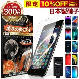 【10%OFFクーポン配布中】【究極のさらさら感】 iPhone ガラスフィルム アンチグレア 保護フィルム iPhone13 mini Pro Max iPhoneSE (第二世代) iPhone12 11 Pro max XR XS iPhone8 7 Plus 6s iPhoneXs 10H ガラスザムライ iPhoneSE2 液晶保護フィルム ゲーム 2020