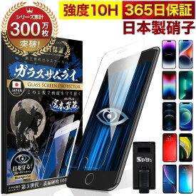 【 365日完全保証 ブルーライトカット 】 iPhone ガラスフィルム 保護フィルム iPhone12 mini Pro Max iPhoneSE (第二世代) 11 max iPhone8 7 XR XS SE SE2 X iPhone 12 6s plus 10H ガラスザムライ フィルム 液晶保護フィルム オーバーズ 2020