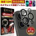 【楽天1位獲得】 iPhone13 Pro Max iPhone12 11 mini カメラフィルム カメラカバー ガラスフィルム 全面保護 10H ガラ…
