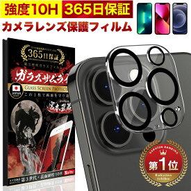 【楽天1位獲得】 iPhone13 Pro Max iPhone12 11 mini カメラフィルム カメラカバー ガラスフィルム 全面保護 10H ガラスザムライ カメラ保護 アイフォン カメラレンズ 保護フィルム OVER`s オーバーズ