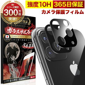 【365日完全保証】 iPhone カメラ保護フィルム 2枚セット カメラカバー iPhone11 Pro max カメラフィルム カメラ レンズ保護フィルム カメラ用強化ガラス 10H ガラスザムライ アイフォン iPhone11Pro iPhone11ProMax レンズカバー レンズフィルム
