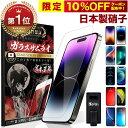 【10%OFFクーポン配布中】【楽天1位獲得】 iPhone ガラスフィルム 保護フィルム iPhone12 mini pro Max iPhoneSE (第…