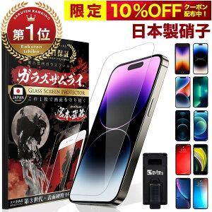 【10%OFFクーポン配布中】【楽天1位獲得】 iPhone ガラスフィルム 保護フィルム iPhone12 mini pro Max iPhoneSE (第二世代) iPhone11 iPhone8 7 XR XS SE 6s 6 plus iPhone SE2 12 pro フィルム 10H ガラスザムライ アイフ