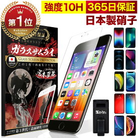 【楽天1位獲得】 iPhone ガラスフィルム 保護フィルム iPhone12 mini pro Max iPhoneSE (第二世代) iPhone11 max iPhone8 iPhone7 XR XS SE X 6s 6 plus iPhone 12 pro フィルム 10H ガラスザムライ アイフォン iPod touch 液晶保護フィルム iPhone SE2 2020