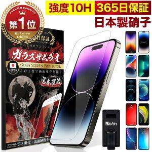 【楽天1位獲得】 iPhone ガラスフィルム 保護フィルム iPhone12 mini pro Max iPhoneSE (第二世代) iPhone11 iPhone8 7 XR XS SE 6s 6 plus iPhone SE2 12 pro フィルム 10H ガラスザムライ アイフォン iPod touch 液晶保護フ