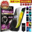 【覗き見防止】 iPhone ガラスフィルム 反射防止 保護フィルム iPhone13 12 mini SE (第二世代) SE2 11 Pro Max mini …