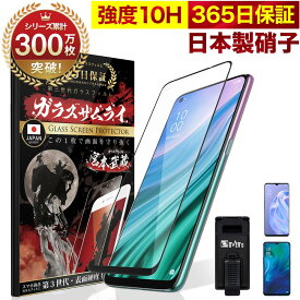 OPPO Reno3 A Find X2 Pro R17 Neo ガラスフィルム フィルム 全面 保護 3D 全面保護フィルム 保護フィルム 10H ガラスザムライ オッポ OVER`s 黒縁