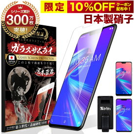 【10%OFFクーポン配布中】ZenFone ガラスフィルム フィルム Zenfone Max Pro (M2)(ZB631KL) Zeofone Max (M2)(ZB633KL) 10H ガラスザムライ 保護フィルム ゼンフォン OVER`s オーバーズ