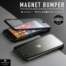 iPhone ケース iPhone SE 第二世代 バンパー iPhone11 Pro XR Xs マグネット アルミ バンパー カバー iPhone8 iPhone7 iPhoneSE 第2世代 ケース アイフォン iPhoneケース iPhone 8plus 7plus 6s 6 OTHERSiDE ブラック Black