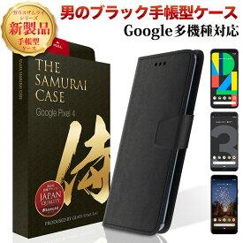 Google 手帳型 ケース Pixel 4 pixel3 カバー QI充電対応 ブラック 黒 マグネット式 軽量 OVER's