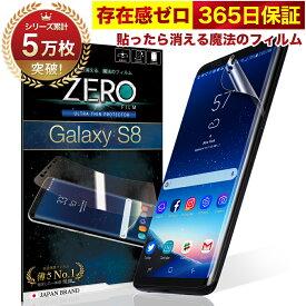 【365日完全保証】Galaxy S8 フィルム 湾曲まで覆える 4D 全面保護 SCV36 SC-02J 保護フィルム フィルム 薄さNo.1 ~ 貼ったら消える魔法のフィルム 気泡ゼロ 2枚セット 極薄0.08mm 究極のさらさら感 超・衝撃吸収 OVER`s オーバーズ TP01