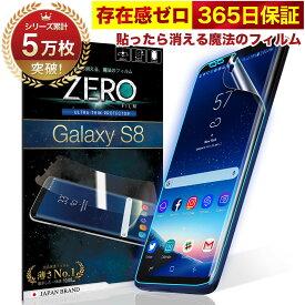 【365日完全保証】 Galaxy S8 フィルム 湾曲まで覆える 4D 全面保護 ブルーライトカット SCV36 SC-02J 保護フィルム フィルム 貼ったら消える魔法のフィルム 気泡ゼロ 2枚セット 極薄0.08mm 究極のさらさら感 衝撃吸収 OVER`s オーバーズ TP01