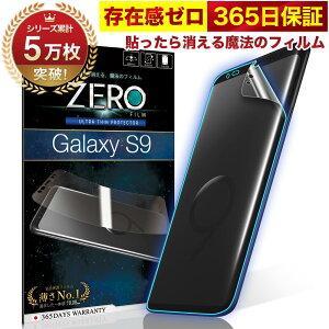 【365日完全保証】 Galaxy S9 フィルム 湾曲まで覆える 4D 全面保護 ブルーライトカット SCV38 SC-02K 保護フィルム フィルム 貼ったら消える魔法のフィルム 気泡ゼロ 2枚セット 極薄0.08mm 究極のさ