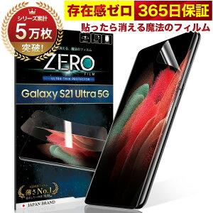 【20%OFFクーポン配布中】Galaxy S21 Ultra 5G フィルム 湾曲まで覆える 4D SC-52B 保護フィルム フィルム 貼ったら消える魔法のフィルム 気泡ゼロ 2枚セット 極薄0.08mm 究極のさらさら感 衝撃吸収 OVER`